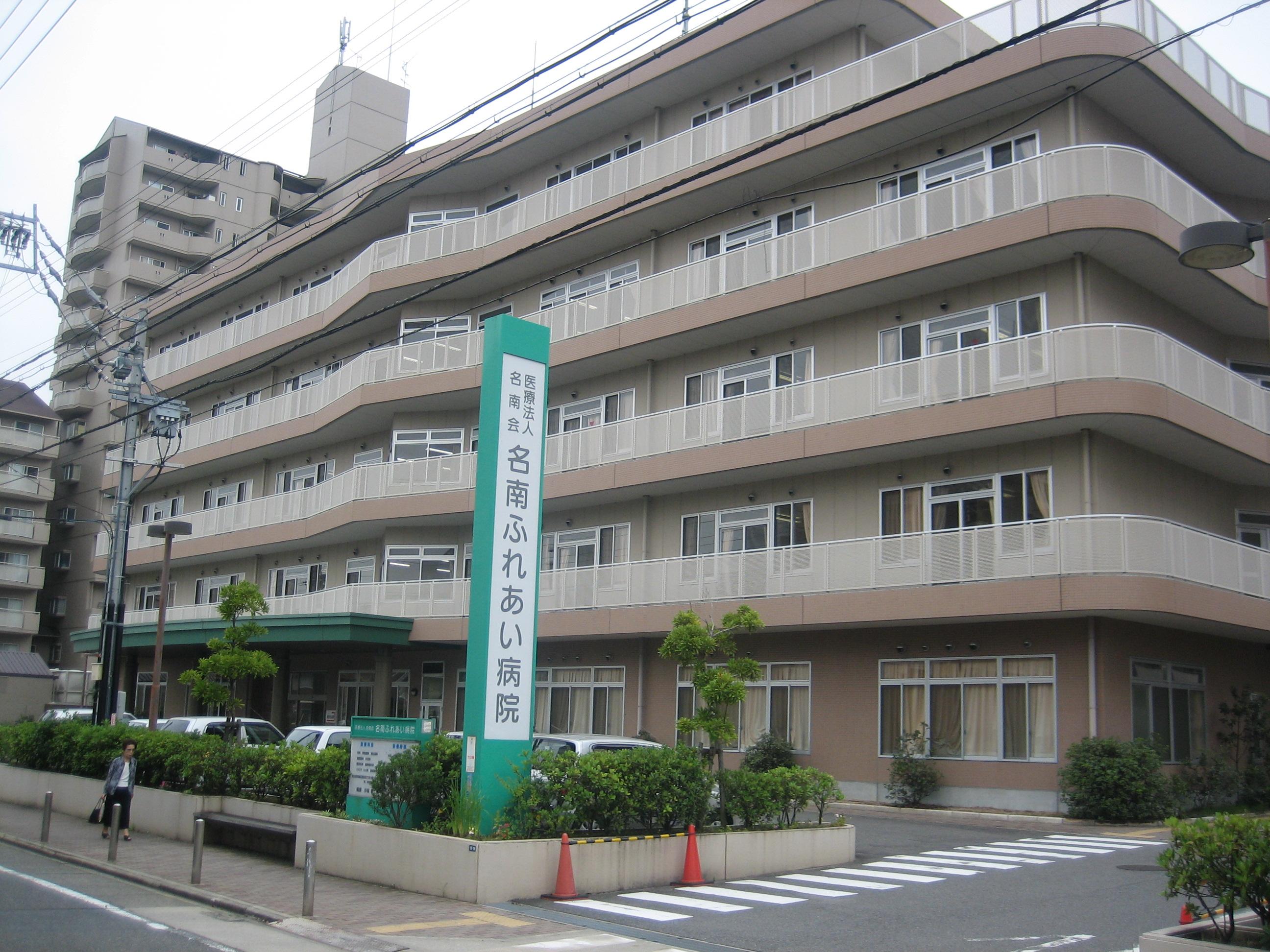 名南ふれあい病院