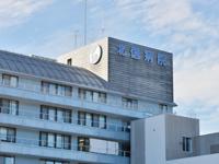 長野県厚生農業協同組合連合会 北信総合病院