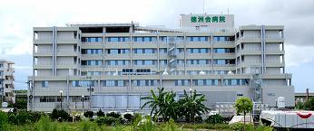 医療法人沖縄徳洲会 南部徳洲会病院