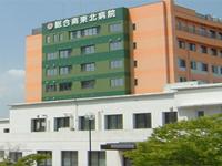 社会医療法人将道会 総合南東北病院