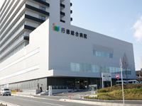 医療法人財団明理会 行徳総合病院