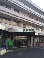 育成会横浜病院