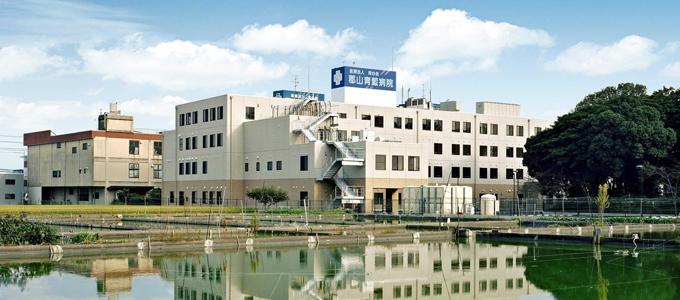 郡山青藍病院