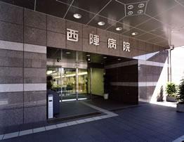 社会福祉法人 京都社会事業財団 西陣病院