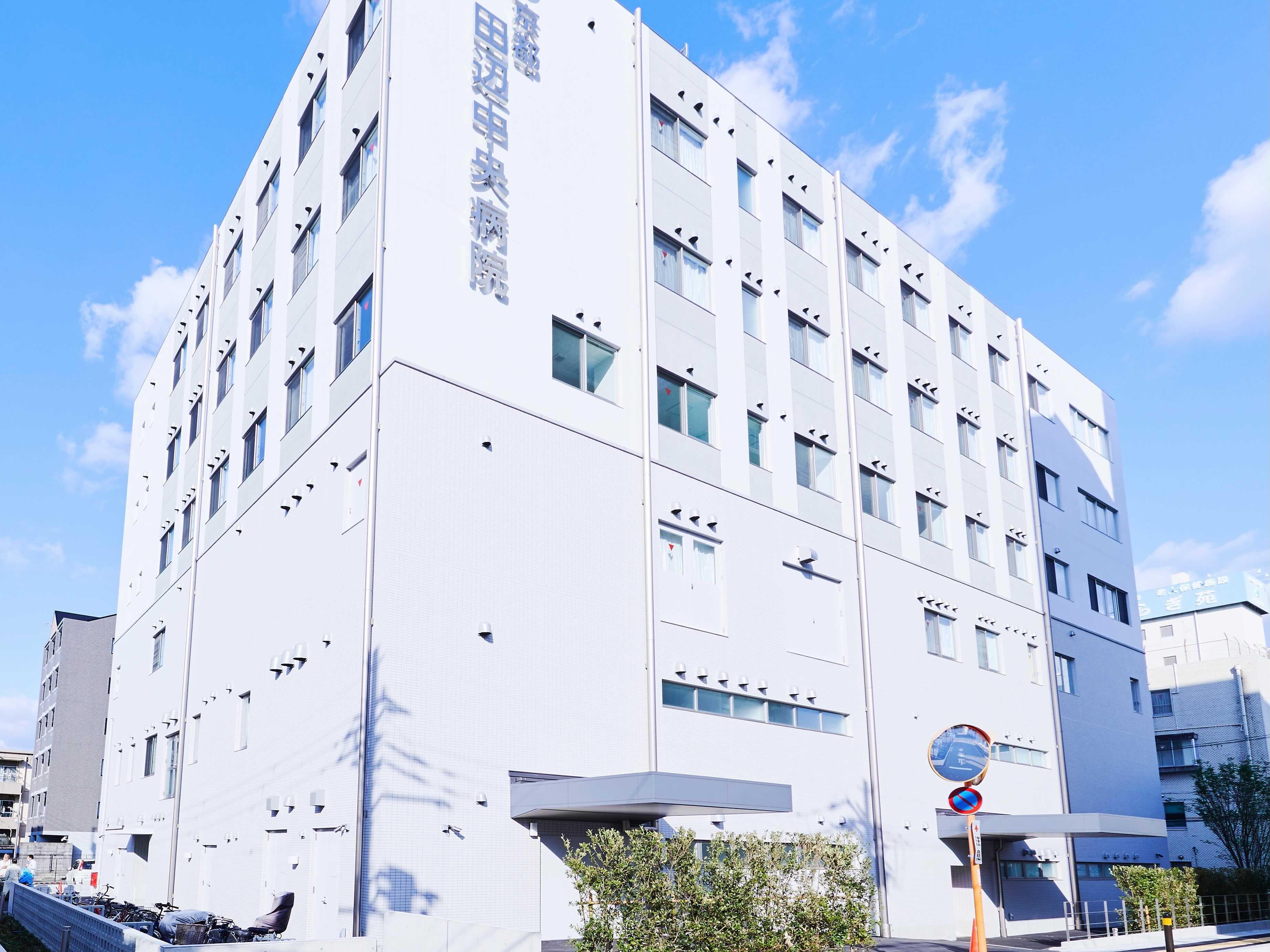 医療法人社団石鎚会 田辺中央病院