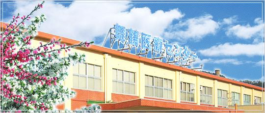 独立行政法人 国立病院機構 舞鶴医療センター